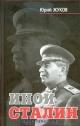 Иной Сталин. Политические реформы в СССР в 1933-1937 г